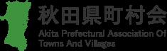 秋田県町村会